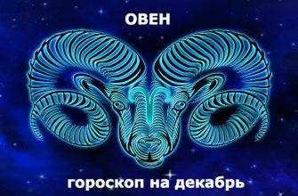 Овен гороскоп на месяц декабрь 2019