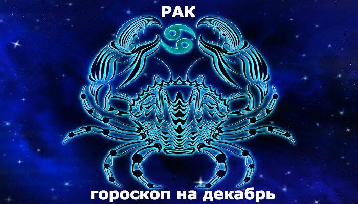 Рак гороскоп на месяц декабрь 2019