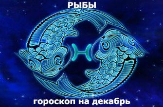 Рыбы гороскоп на месяц декабрь 2019