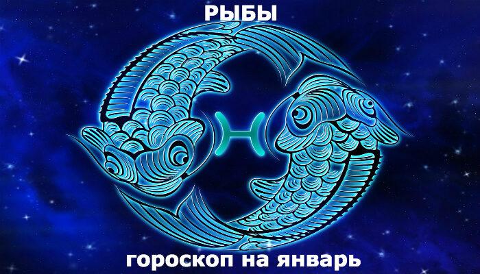 Рыбы гороскоп на месяц январь 2020