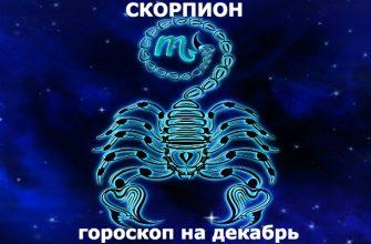 Скорпион гороскоп на месяц декабрь 2019