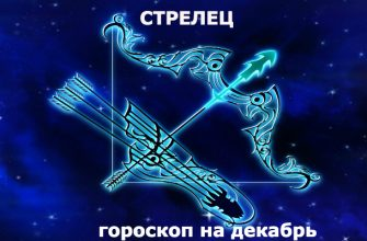 Стрелец гороскоп на месяц декабрь 2019