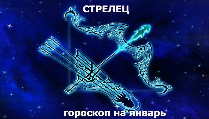 Стрелец гороскоп на месяц январь 2020