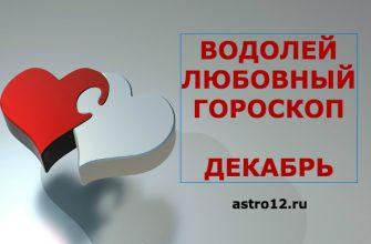 Водолей любовный гороскоп на декабрь 2019