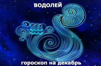 Водолей гороскоп на месяц декабрь 2019