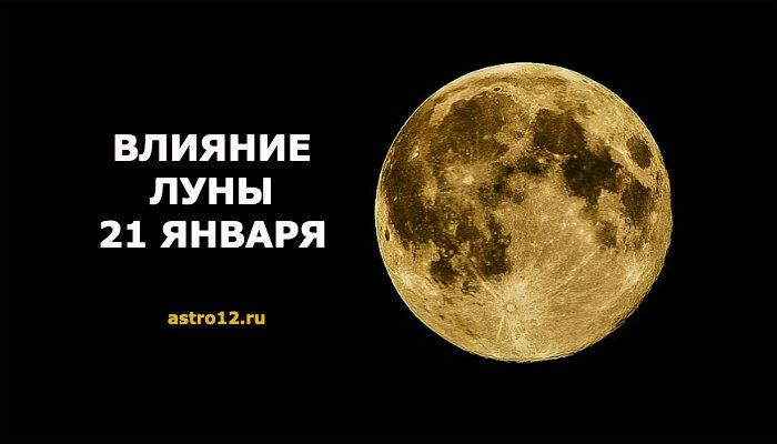 Фаза луны на 21 января 2020 года