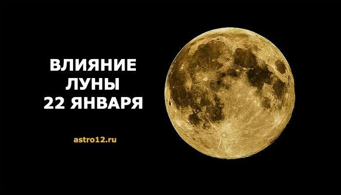 Фаза луны на 22 января 2020 года