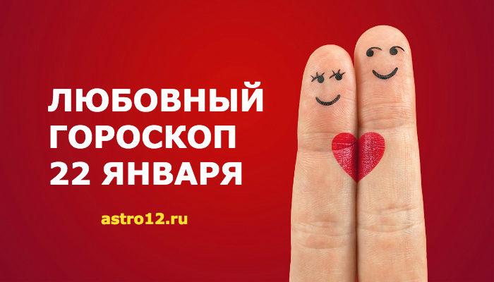 Любовный гороскоп на 22 января 2020