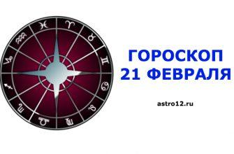 Гороскоп на 21 февраля 2020 года