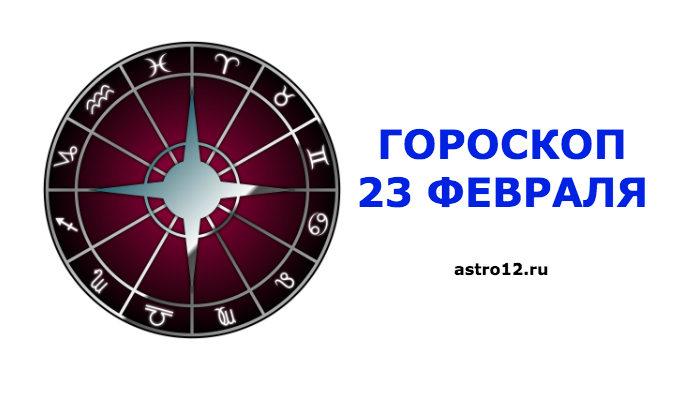 Гороскоп на 23 февраля 2020 года