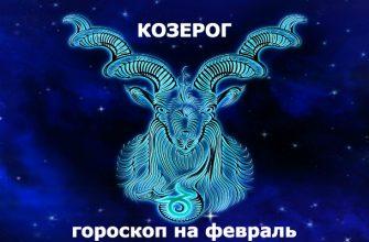 Козерог : гороскоп на месяц февраль 2020