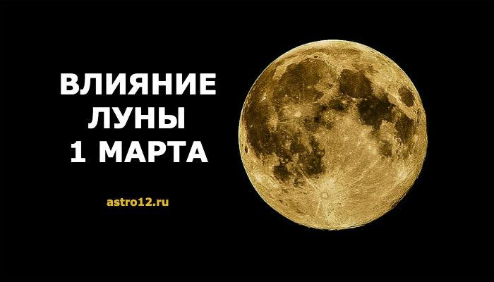 Фаза луны на 1 марта 2020 года