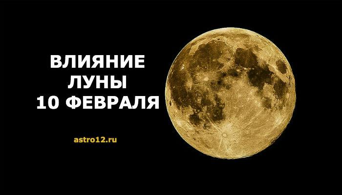 Фаза луны на 10 февраля 2020 года