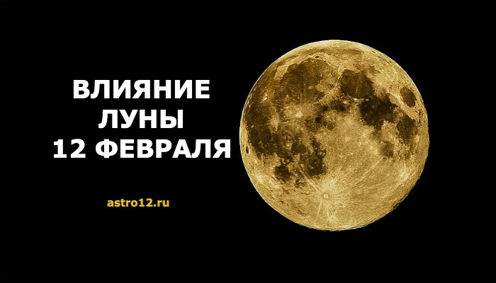 Фаза луны на 12 февраля 2020 года