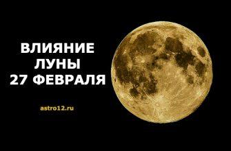 Фаза луны на 27 февраля 2020 года