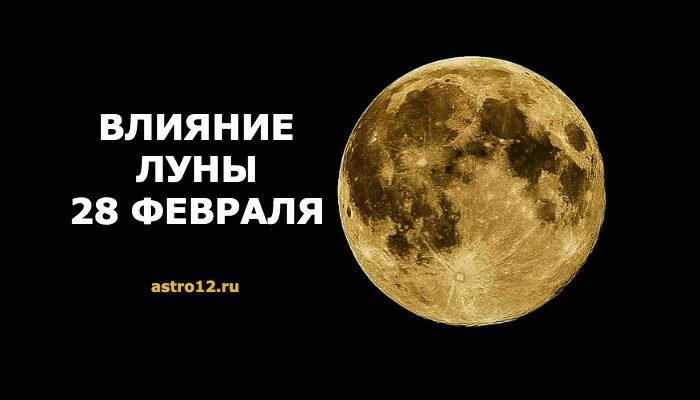Фаза луны на 28 февраля 2020 года