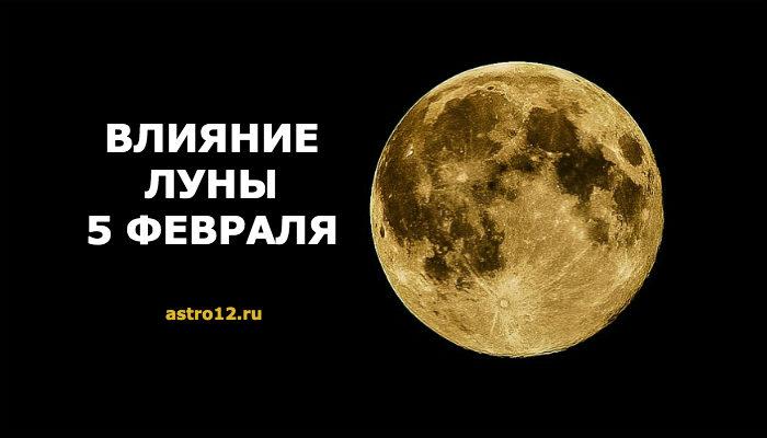 Фаза луны на 5 февраля 2020 года
