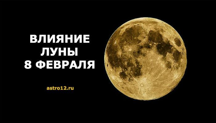 Фаза луны на 8 февраля 2020 года