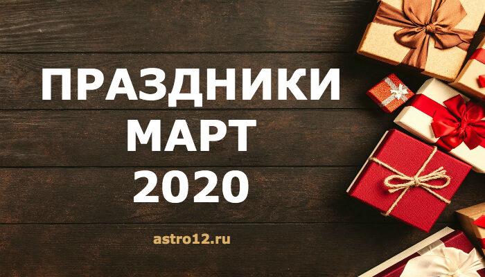 Праздники в марте 2020 года. Календарь дат.