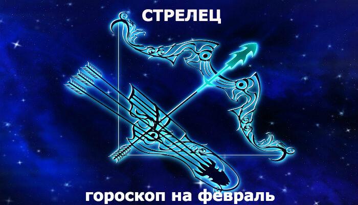 Стрелец : гороскоп на месяц февраль 2020