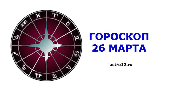 Гороскоп на 26 марта 2020 года