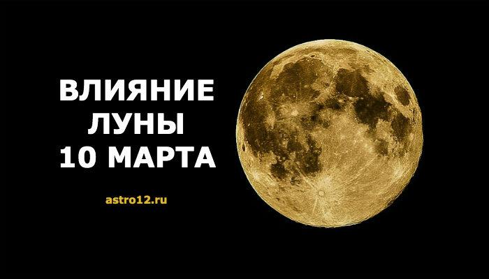 Фаза луны на 10 марта 2020 года
