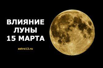 Фаза луны на 15 марта 2020 года