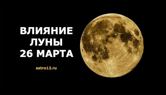 Фаза луны на 26 марта 2020 года