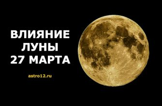 Фаза луны на 27 марта 2020 года