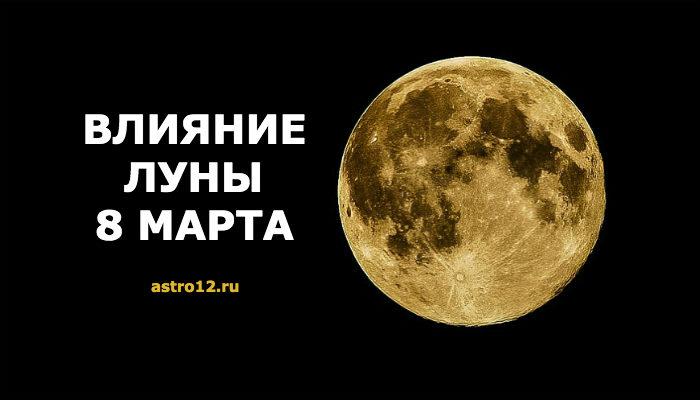 Фаза луны на 8 марта 2020 года
