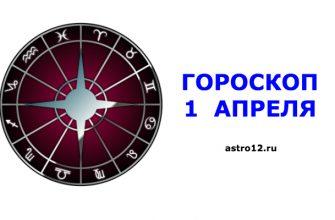 Гороскоп на 1 апреля 2020 года