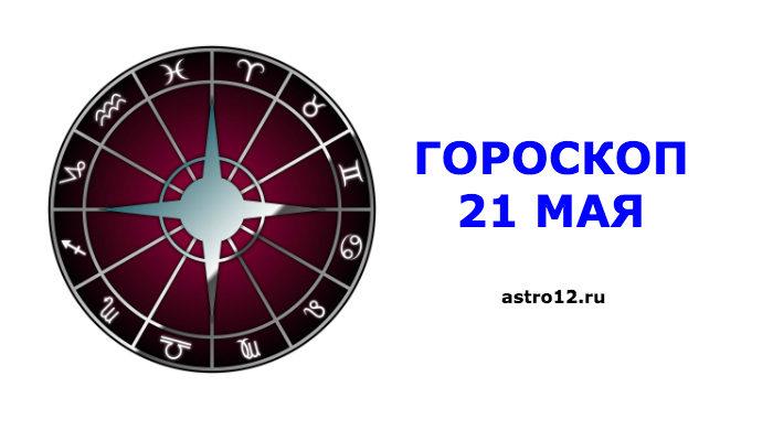 Гороскоп на 21 мая 2020 года