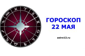 Гороскоп на 22 мая 2020 года