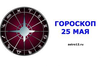 Гороскоп на 25 мая 2020 года