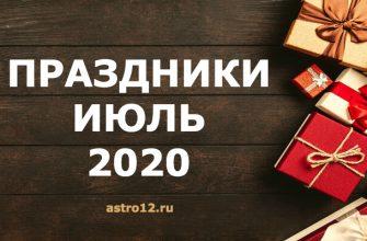 праздники в июле 2020 календарь