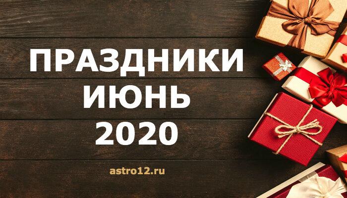 Праздники в июне 2020 года