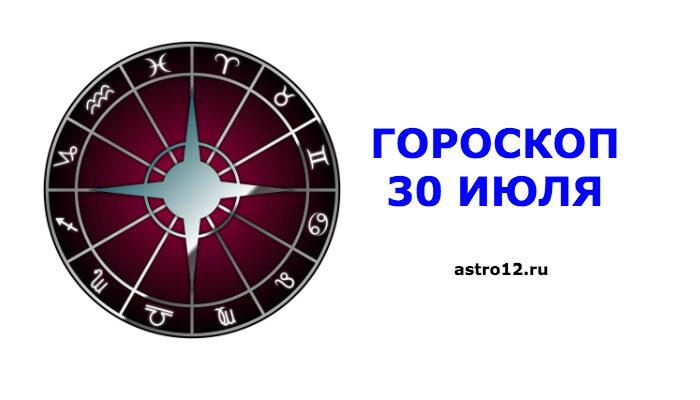 Гороскоп на 30 июля 2020 года