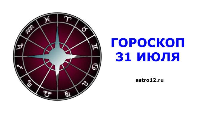 Гороскоп на 31 июля 2020 года