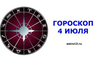 Гороскоп на 4 июля 2020 года