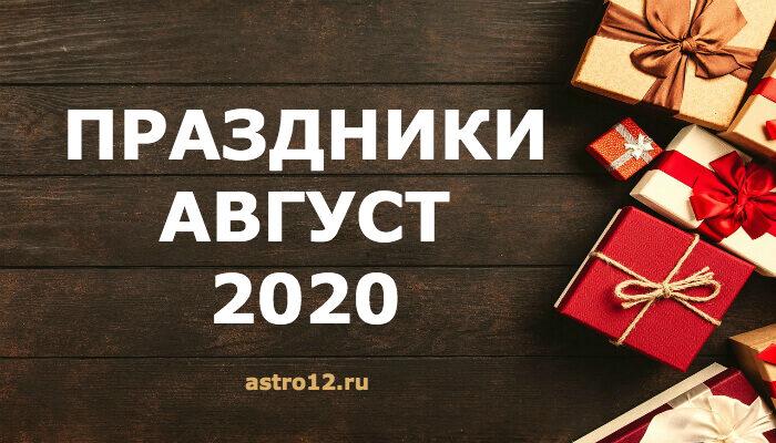 Праздники в августе 2020 года
