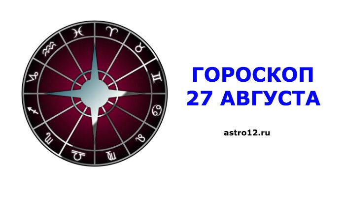 Гороскоп на 27 августа