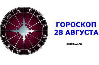 Гороскоп на 28 августа