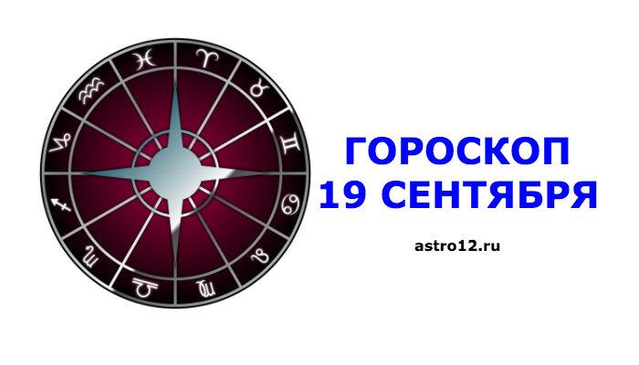 Гороскоп на 19 сентября