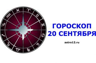 Гороскоп на 20 сентября 2020 года