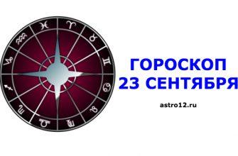 Гороскоп на 23 сентября 2020 года