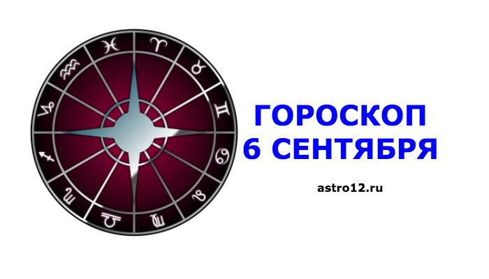Гороскоп на 6 сентября
