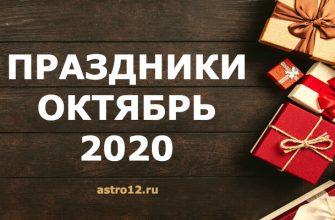 Праздники в октября 2020 года