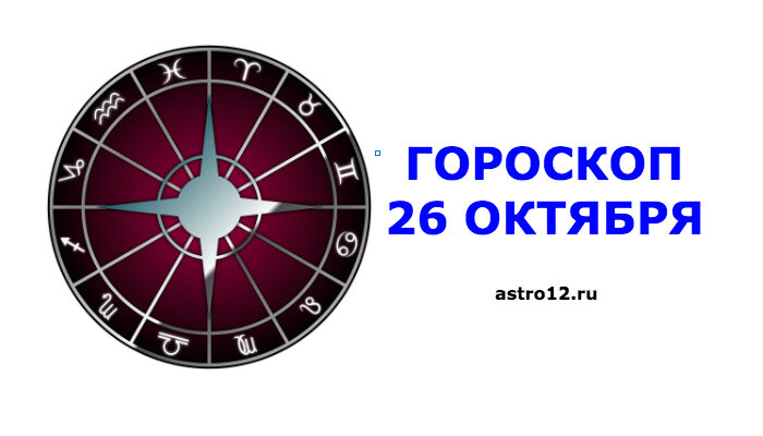 Гороскоп на 26 октября 2020 года