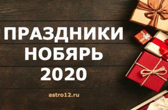 Праздники в ноябре 2020 года