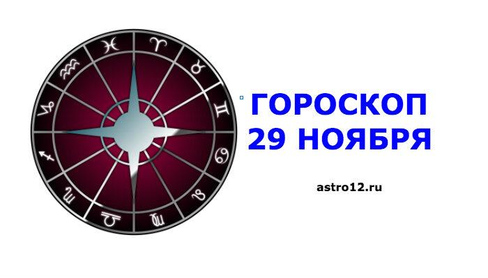 Гороскоп на 29 ноября 2020 года
